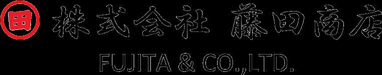 株式会社 藤田商店 / FUJITA&CO.,LTD.